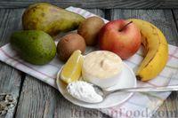 Фото приготовления рецепта: Фруктовый салат с заправкой из авокадо и йогурта - шаг №1
