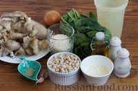 Фото приготовления рецепта: Суп с нутом, шпинатом и грибами - шаг №1