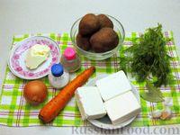 Фото приготовления рецепта: Картофельный суп с плавленым сыром - шаг №1