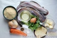 Фото приготовления рецепта: Рыбные котлеты с луком, морковью и петрушкой - шаг №1