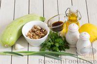 Фото приготовления рецепта: Закуска из кабачков с ореховой заправкой - шаг №1