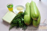 Фото приготовления рецепта: Кабачки, запечённые с сыром - шаг №1