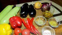 Фото приготовления рецепта: Овощи гриль с пряными травами - шаг №1