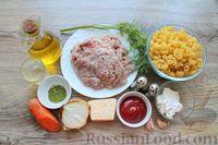 Фото приготовления рецепта: Макароны по-флотски, с мясным фаршем и сыром (в духовке) - шаг №1