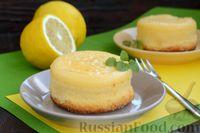 Фото к рецепту: Лимонные пирожные