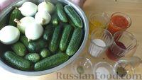 Фото приготовления рецепта: Маринованные огурцы с луком в томатном соусе (на зиму) - шаг №1