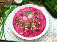 Фото к рецепту: Холодник на кефире, со свёклой и колбасой