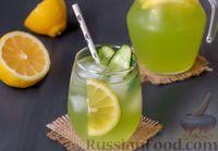Фото к рецепту: Огуречный лимонад