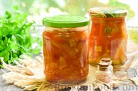 Фото к рецепту: Салат из кабачков с помидорами и болгарским перцем (на зиму)