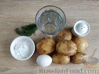 Фото приготовления рецепта: Картофельные клёцки с зеленью (без муки) - шаг №1