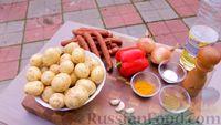 Фото приготовления рецепта: Картофель по-охотничьи, с колбасками и сладким перцем (в казане на костре) - шаг №1