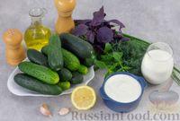 Фото приготовления рецепта: Холодный огуречный суп с йогуртом и кефиром - шаг №1