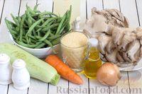 Фото приготовления рецепта: Кускус с кабачками, стручковой фасолью и вешенками - шаг №1