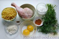 Фото приготовления рецепта: Куриный суп с макаронами, сметаной и яичными желтками - шаг №1