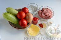 Фото приготовления рецепта: Кабачки с помидорами и фаршем, запеченные со сметаной и кетчупом - шаг №1
