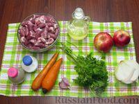 Фото приготовления рецепта: Куриные сердечки, тушенные с морковью и яблоками - шаг №1