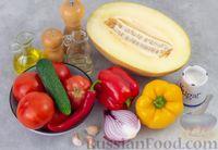 Фото приготовления рецепта: Гаспачо с дыней и овощами - шаг №1