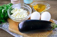 Фото приготовления рецепта: Лодочки из баклажанов с творогом и яичницей - шаг №1