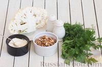 Фото приготовления рецепта: Салат с цветной капустой, грецкими орехами и зеленью - шаг №1