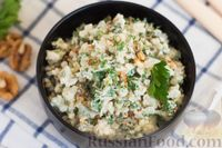 Фото приготовления рецепта: Салат с цветной капустой, грецкими орехами и зеленью - шаг №9