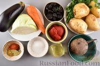 Фото приготовления рецепта: Борщ с черносливом и баклажанами - шаг №1