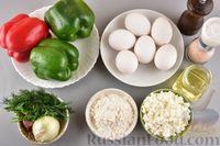 Фото приготовления рецепта: Яичный рулет с творогом и начинкой из сладкого перца - шаг №1