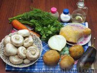 Фото приготовления рецепта: Куриный суп с шампиньонами и баклажанами - шаг №1