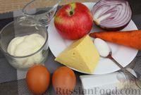 Фото приготовления рецепта: Слоёный салат с яблоками, морковью, сыром и яйцами - шаг №1