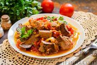 Фото приготовления рецепта: Свиная печень, тушенная со сладким перцем, морковью и помидорами - шаг №9