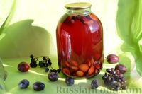 Фото приготовления рецепта: Компот из винограда и слив на зиму - шаг №17
