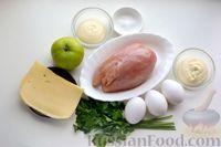 Фото приготовления рецепта: Слоёный салат с курицей, яблоками, сыром и яйцами - шаг №1