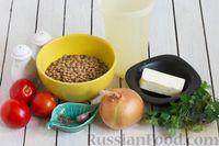 Фото приготовления рецепта: Чечевичный суп-пюре с помидорами - шаг №1
