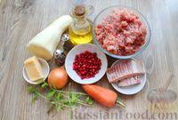 Фото приготовления рецепта: Запеканка из свиного фарша с кабачками, рисом и брусникой - шаг №1