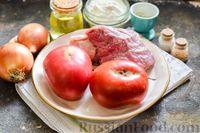 Фото приготовления рецепта: Тушёная говядина в соусе из помидоров - шаг №1