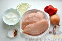 Фото приготовления рецепта: Куриная грудка, тушенная с болгарским перцем в сметанно-чесночном соусе - шаг №1