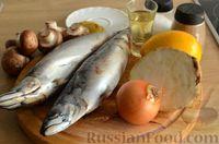 Фото приготовления рецепта: Скумбрия, запечённая с сельдереем и грибами (в фольге) - шаг №1