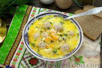 Фото к рецепту: Сырный суп с куриными фрикадельками и рисом