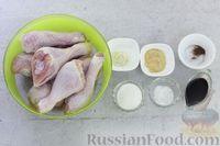 Фото приготовления рецепта: Куриные ножки, запечённые в карамельно-соевом соусе - шаг №1