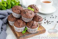 Фото к рецепту: Шоколадные маффины на кефире