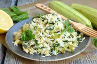 Фото к рецепту: Рис с кабачками и шпинатом