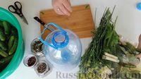 Фото приготовления рецепта: Огурцы в бутылке (быстрый способ засолки огурцов на зиму) - шаг №3