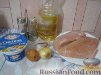 Фото приготовления рецепта: Паста c куриной грудкой под сливочным соусом - шаг №1