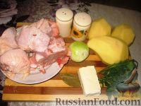 Фото приготовления рецепта: Бозартма из курицы - шаг №1