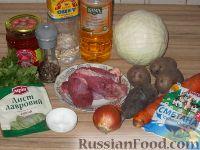Фото приготовления рецепта: Борщ с говядиной - шаг №1