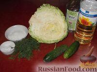 Фото приготовления рецепта: Салат из свежей капусты с огурцами - шаг №1