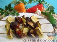 Фото к рецепту: Шашлык из овощей в духовке